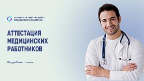 ТРМО. Аттестация медицинских работников