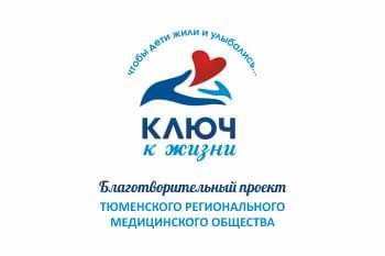 В 2013 году «Ключ к жизни» помог 94 детям