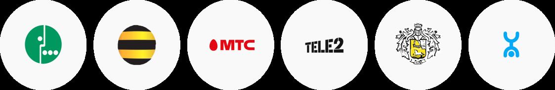Услуга доступна для абонентов МТС, Билайн, Мегафон, Tele2,                                         Тинькофф Мобайл, Yota