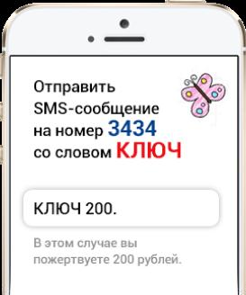 Отправить смс сообщение на номер 3434 со словом КЛЮЧ
