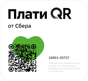 Отсканируйте QR-код и проведите платёж